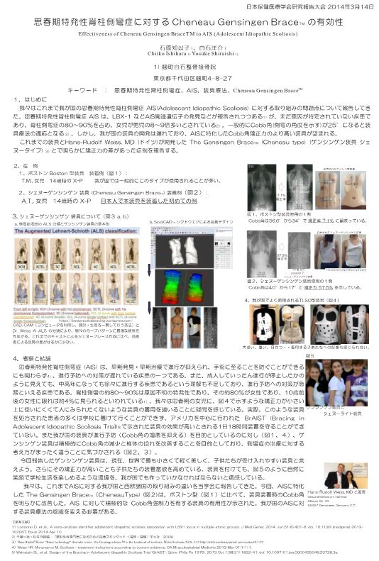 H27_03_14_HokenIryou_Poster